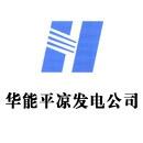 华能平凉发电有限责任公司